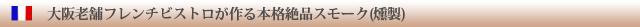 大阪老舗フレンチビストロが作る本格絶品スモーク(燻製)